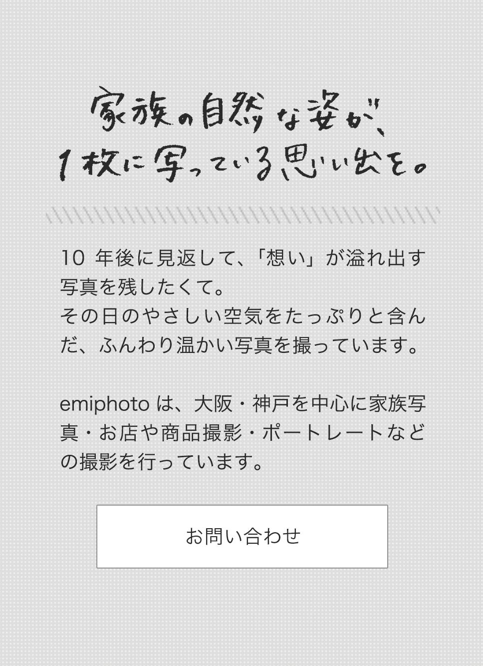 emiphoto(エミフォト)へのお問い合わせはこちら