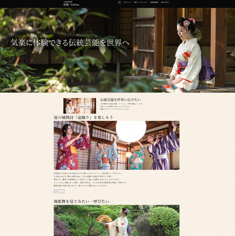 和文化 サイト撮影